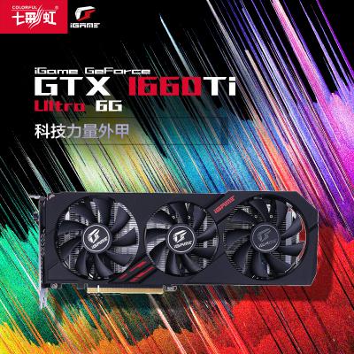 七彩虹(Colorful)iGame GTX 1660Ti Ultra 6G 游戏显卡