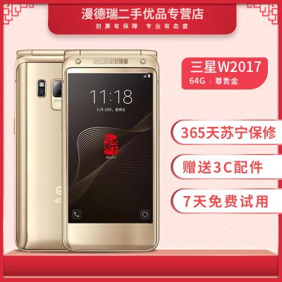 【二手9成新】三星(SAMSUNG)W2017 翻盖商务手机 尊贵金(W2017)双卡双待单通 电信4G二手手机