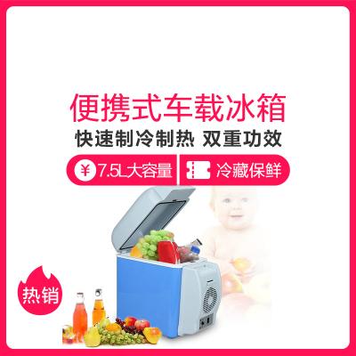 TAOERJ【車用型】新款車載冰箱7.5L便攜式冷暖箱夏季汽車冰箱電子制冷箱體式設計轎車點煙器供電 冷暖冷藏保鮮