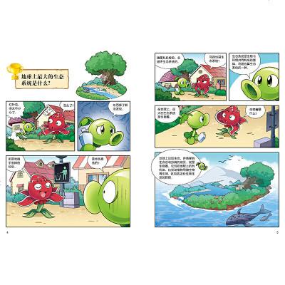 植物大戰僵尸2武器秘密之科學漫畫·趣味生物卷