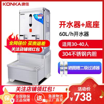 康佳(KONKA)KW-604豪華款加底座商用開水器6KW 全自動不銹鋼飲水機大型工地學校工廠奶茶店電熱開水機60L/H