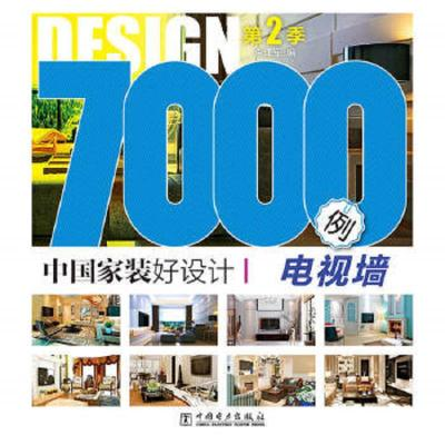 全新正版 中國家裝好設計7000例(第2季):電視墻【多本優惠】