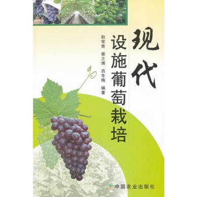 現代設施葡萄栽培