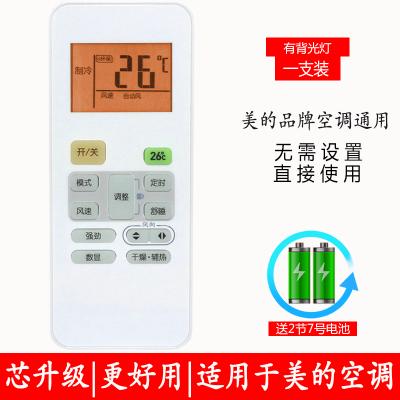 閃電客適用 美的空調遙控器冷俊星省電星勁弧萬能通用kfr-23 32 35G 白色-美的空調-通用款【26度-有背光燈】