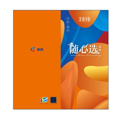 庫龐 中秋隨心選禮品卡 可兌換哈根 杏花樓 新雅 月餅 加油卡 交通卡 手機充值 200面值