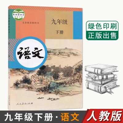 2020人教部編版初中九年級下冊語文課本教材教科書人民教育出版社