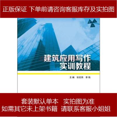 建筑应用写作实训教程 9787568212250