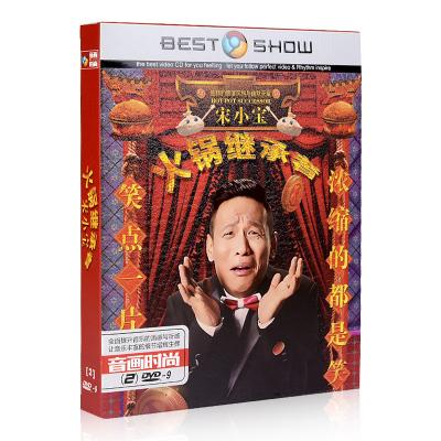 正版宋小寶DVD搞笑小品精選火鍋繼承者汽車載DVD光盤家用碟片春晚