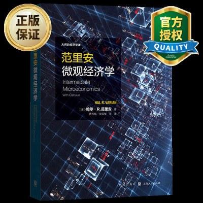 范里安微觀經濟學經濟學原理博弈論應用經濟理論書籍微觀經濟學理論經濟學教材書籍