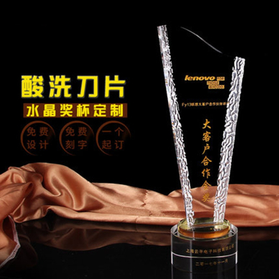 酸洗刻字獎杯 水晶獎牌定做水晶刀片星學校公司頒獎紀念品 小號