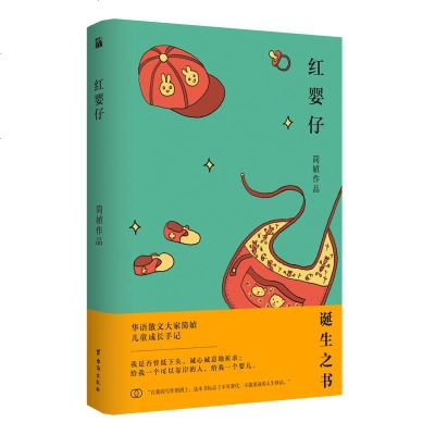0905简媜:红婴仔