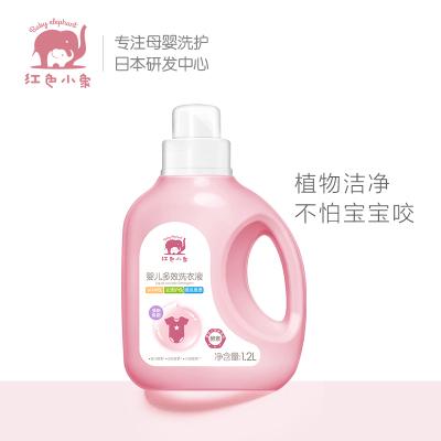 紅色小象 嬰兒多效洗衣液1.2l 清新果香 無熒光劑有香味母嬰幼兒童洗衣液