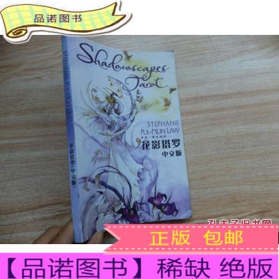 正版九成新花影塔羅 中文版 夢境一般的畫面