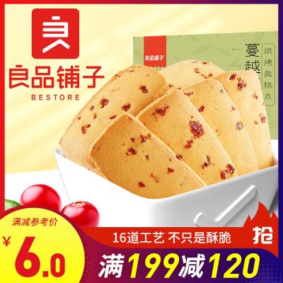 【良品铺子】 蔓越莓曲奇90g*1盒 糕点点心 烘焙小吃 零食香酥可口包装盒装