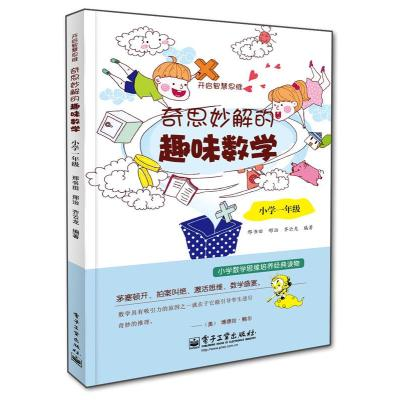 正版書籍 奇思妙解的趣味數學 小學一年級(雙色) 9787121247248 電子工業出
