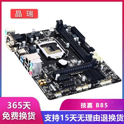 【二手9成新】技嘉 主板 B85( 1150針 DDR3 ) 小板 臺式電腦組裝機主板 吃雞游戲LOL逆水寒
