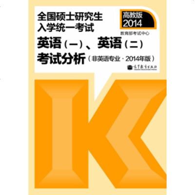 1011【正版】全國碩士研究生入學統一考試:英語(1)、英語(2)考試分析(