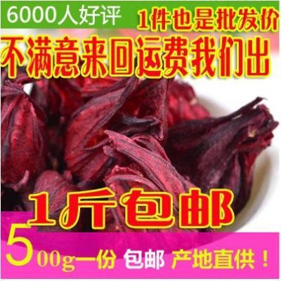 云南特/級洛神花茶干500g玫瑰茄花果茶批發
