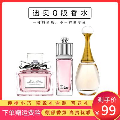 Dior迪奧女士香水Q版三件套禮盒(真我+甜心+魅惑)每瓶5ml小樣
