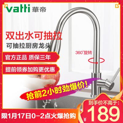 华帝(VATTI)304不锈钢厨房龙头 单把单孔冷热水龙头 360°旋转自由可抽拉式洗菜盆龙头