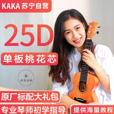 KAKA卡卡 KUT-25D 尤克里里ukulele單板桃花心木小吉他26寸