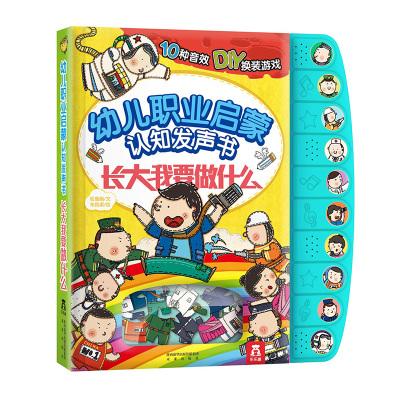 【樂樂趣童書】長大我要做什么 音效 換裝游戲 讓寶寶開心認職業 啟蒙認知 邊學邊玩-趣味發聲-兒童讀物 邊學邊玩