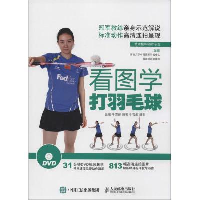 看圖學打羽毛球9787115387110人民郵電出版社