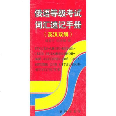 0902俄语等级考试词汇速记手册(英汉双解)