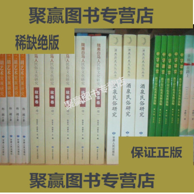 正版9层新 陇南白马人民俗文化研究?故事卷(续)