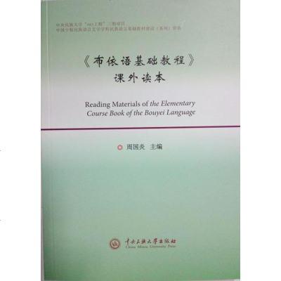 正版新书 布依语基础教程课外读本 中央民族大学出版社
