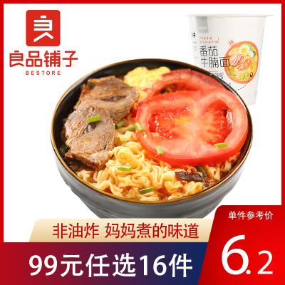 任選【良品鋪子】FD凍干番茄雞蛋牛腩面70gx1杯 非油炸網紅方便面泡面
