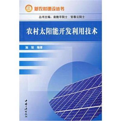 正版書籍 農村太陽能開發利用技術 9787802232174 中國三峽出版社