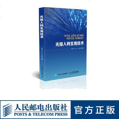 光接入网实用技术 网络功能虚拟化 协议 光纤接入 一本集实用性 新颖性 宽泛性于一体的光接入网书籍