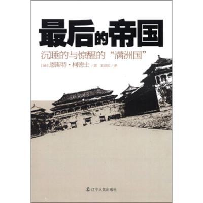 """正版 后的帝國:沉睡的與驚醒的""""滿洲國"""" 恩斯特 柯德士 王遼寧"""