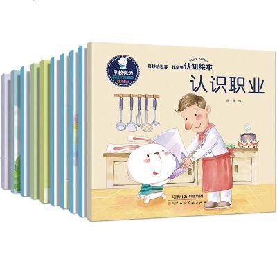 奇妙的世界比奇兔認知繪本 全套10冊 3-4-5-6歲少幼兒童啟蒙益智繪本卡通圖畫書 幼兒園寶寶成長童話故事書親子