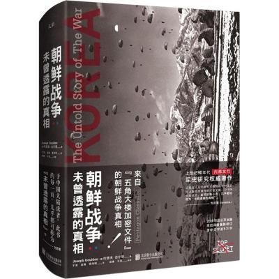 正版现货 朝鲜战争 (美)约瑟夫·古尔登(Joseph C.Goulden) 著;于滨,谈锋,蒋伟明 译 北京联合出版公