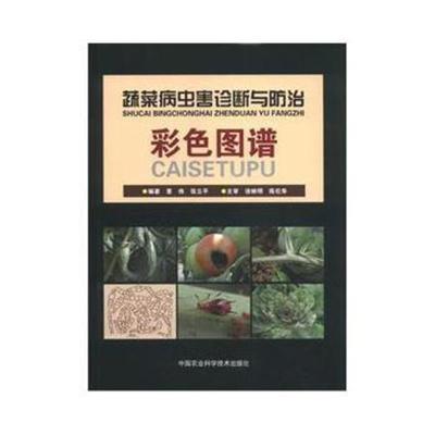 蔬菜病蟲害診斷與防治彩色圖譜