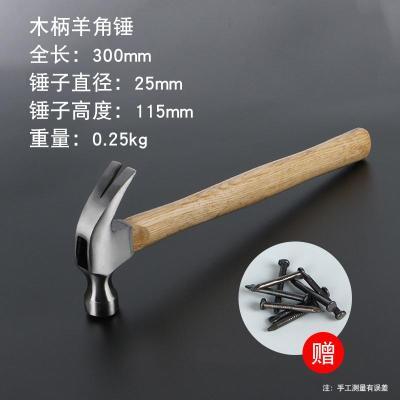 多功能家用羊角锤铁锤子拔钉小榔头木工锤铁榔头吸钉锤一体连体锤 0.25kg木柄羊角锤送钉子