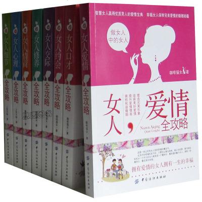 女人书籍 全8册 女人修养交际口才情商细节爱情约会心理全攻略 女性书籍 女人修养全攻略:做