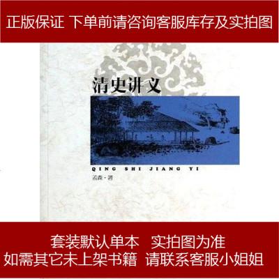 清史講義/傳世經典文庫 孟森 安徽人民出版社 9787212063092