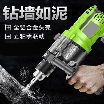 冲击钻多功能电转电动工具螺丝刀小型手电钻家用220V手枪钻 超强动力 铝壳(彩盒)