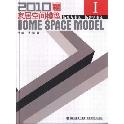 2010家居空間模型Ⅰ.新東方主義 新奢華主義:新東方主義 新奢華主義9787533535780福建科學技術出版社