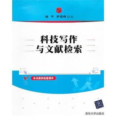 科技写作与文献检索孙平,伊雪峰9787302313861清华大学出版社