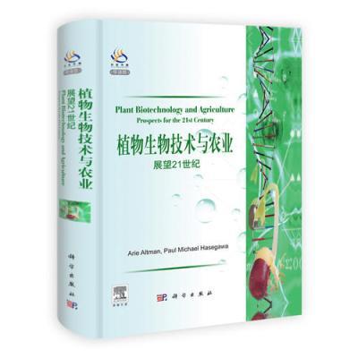 植物生物技術與農業:展望21世紀(導讀版)