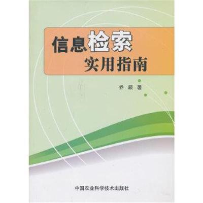 正版书籍 信息检索实用指南 9787511612328 中国农业科学技术出版社