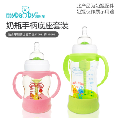 適合布朗博士寬口徑奶瓶手柄 奶瓶把手 適合布朗博士寬口徑愛寶選系列玻璃/PP/PPSU奶瓶易抓手柄 -綠色