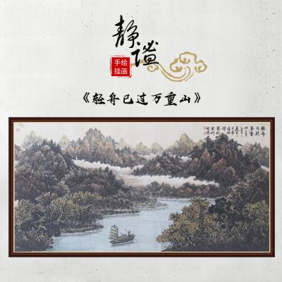 見好就收 現代藝術家精品國畫 輕舟已過萬重山限量發行版畫(畫家親筆簽名)138cm x 68cm不含畫框