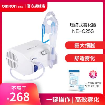 歐姆龍(OMRON)霧化器 C25S 壓縮式霧化機 醫用家用兒童成人 霧化面罩小巧便攜