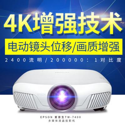 EPSON/爱普生投影仪CH-TW7400 家用蓝光 3D 高清1080P 无线wif i投影机 4K家庭影院无屏电视
