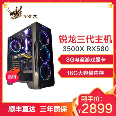 甲骨龙AMD锐龙R5 3500X六核RX580 8G/独显16G内存DIY组装整机台式组装电脑游戏主机电脑主机